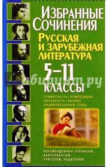 Избранные сочинения по литературе 5-11кл