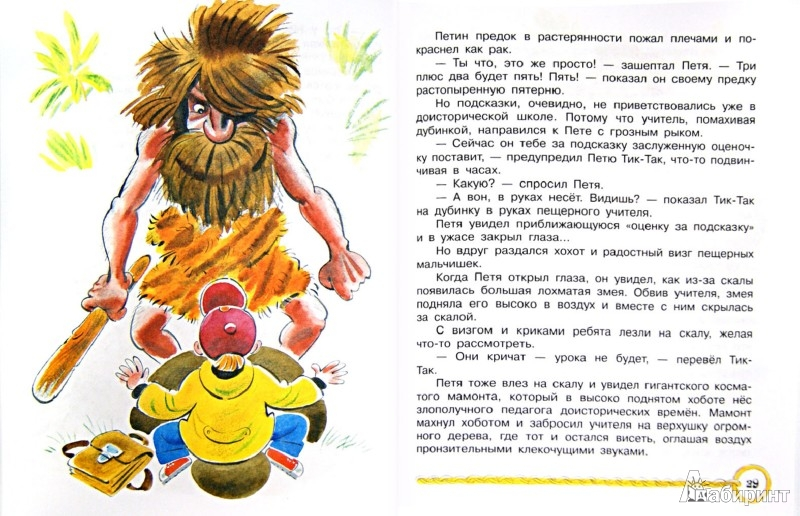 Иллюстрация 1 из 21 для Петя Иванов и волшебник Тик-Так - Владимир Сутеев | Лабиринт - книги. Источник: Лабиринт