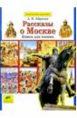 Рассказы о Москве. Книга для  ...