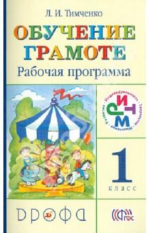 Программу рабочую класс языку по 1 русскому