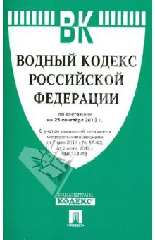 Водный кодекс Российской Федерации по состоянию на 25 сентября 2013 года