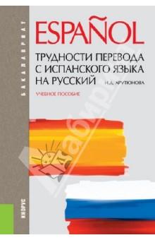Трудности перевода с испанского языка на русский. Учебное пособие
