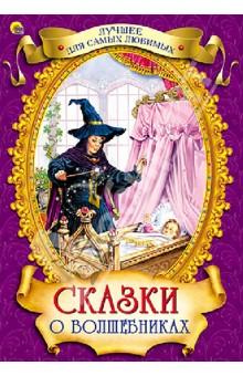 Сказки о волшебникахСборники сказок<br>В книге Сказки о волшебниках собраны произведения разных народов и авторов о чудесных превращениях и событиях, происходящих в результате магических действий и заклинаний волшебников, фей и колдунов. Вы прочтете классическую сказку о любви прекрасной Златовласки к юному Иржику, волшебную сказку Шарля Перро Красавица и чудовище, замечательную сказку Ганса Христиана Андерсена Свинопас о бедном, добром, но гордом принце, который хотел жениться на легкомысленной дочери императора, историю братьев Гримм о парне по прозвищу Дурень, пожалевшем бедного старика и получившем за это в подарок волшебного гуся, и многое другое.<br>Для чтения взрослыми детям.<br>