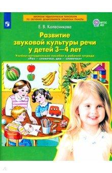 Развитие звуковой культуры речи у детей 3-4 летЗнакомство с буквами. Азбуки<br>Сценарии учебно-игровых занятий к рабочей тетради Раз - словечко, два - словечко.<br>Книга является частью авторской программы От звука к букве по подготовке детей 3-7 лет к обучению грамоте  и входит в учебно-методический помплект Разноцветная планета.<br>Основное назначение книги - оказать практическую помощь педагогам при проведении занятий по подготовке к обучению грамоте на первом этапе обучения.<br>Рекомендуется широкому кругу специалистов, работающих в дошкольно-образовательных учреждениях. Может быть использована родителями, гувернерами.<br>4-е издание, переработанное.<br>