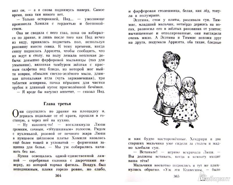 Иллюстрация 1 из 41 для Добывайки - Мэри Нортон | Лабиринт - книги. Источник: Лабиринт
