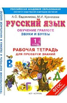 Русский язык. 1 класс. Рабочая тетрадь. Обучение грамоте. Звуки и буквы