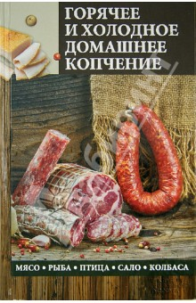 Горячее и холодное домашнее копчение. Мясо, рыба, птица, сало, колбаса