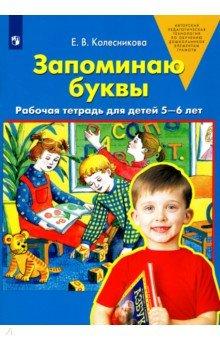 Запоминаю буквы. Рабочая тетрадь для детей 5-6 лет. ФГОС ДО