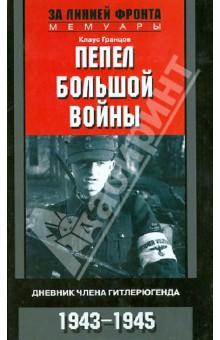 Пепел большой войны. Дневник члена гитлерюгенда. 1943 - 1945История войн<br>Дневник Клауса Гранцова, члена организации гитлерюгенд, - типичный образец взглядов и настроений представителей юного поколения Третьего рейха. Гранцов не был убежденным маленьким нацистом. Сын немецкого фермера, нежно любящий своих родителей, братьев и сестер, подобно многим его сверстникам, он воспринимал войну как опасную игру, большое приключение. И тем постыднее выглядит преступное обращение гитлеровских наставников с поколением, только что покинувшим школьные классы и вступившим в мир, который еще не могло осознать. Осознание приходит потом, когда молодой солдат попадает в огненный ад бомбежки Дрездена, видит гибель многих тысяч людей, когда становится участником боев последних дней войны.<br>