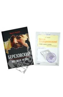 Березовский - не своя игра (+ CDmp3) Не стань Ходорковским. Налоговые схемы, за которые не посадят