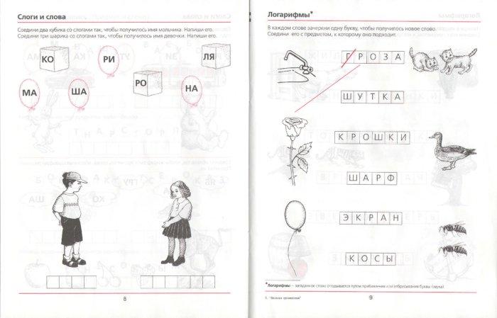 Иллюстрация 1 из 26 для Веселая грамматика для детей 5-7 лет: Рабочая тетрадь - Елена Колесникова   Лабиринт - книги. Источник: Лабиринт