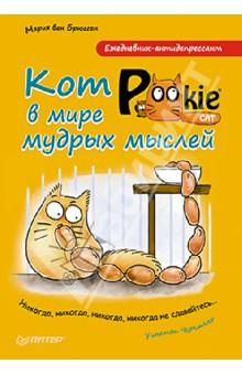 Ежедневник-антидепрессант. Кот Pookie в мире мудрых мыслей, А5 от Лабиринт