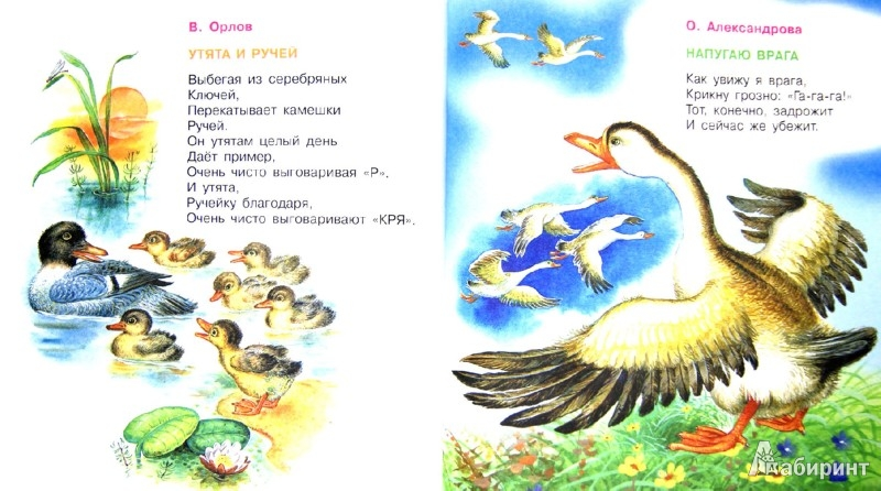Иллюстрация 1 из 18 для Любимые стихи | Лабиринт - книги. Источник: Лабиринт