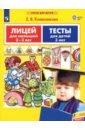 Колесникова Елена Владимировна Лицей для малышей 2-3 лет. Тесты для детей 3-х лет