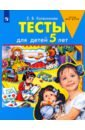 Колесникова Елена Владимировна Тесты для детей 5 лет