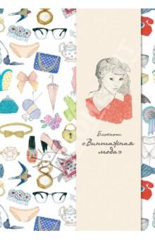 Блокнот Винтажная мода А5Блокноты тематические<br>Очаровательный блокнот для девушек с рисунками в винтажном стиле и высказываниями известных кутюрье. <br>Шикарная обложка из шелка, ленточка ляссе и бумага высокого качества luxcream.<br>Количество листов: 128<br>Сделано в Китае.<br>