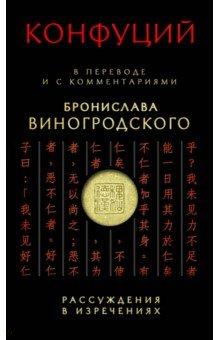 Рассуждения в изреченияхВосточная философия<br>Книга Рассуждения в изречениях была составлена учениками Конфуция уже после смерти Учителя. Она включает высказывания Учителя, его комментарии по поводу тех или иных людей и событий и описания его поступков, дополненные небольшими рассказами о привычках и укладе жизни Учителя. В целом же Рассуждения в изречениях составляют основу конфуцианского учения и охватывают все аспекты нравственного совершенствования, а также искусство понимать и взаимодействовать с людьми и направлять их к высоким достижениям, как в малых делах, так и в великом и общественно значимом. Книга в первую очередь посвящена учебе и начинается с фразы, которая известна каждому представителю китайской нации, определяя смысл и основу существования китайской цивилизации: Научиться со временем применять изученное - разве не в этом радость. Уникальная особенность данного издания в том, что Бронислав Брониславович Виногродский, известный писатель и специалист по Китаю, перевел древний текст не как исторический памятник, а как пособие по жизни и управленческому искусству, потому что верит в действенность учения Конфуция. Именно благодаря конфуцианской подготовке управленцев всех уровней Китай становится властелином мира, пора перенимать опыт!<br>Книги серии Классика китайской мудрости всесторонне и на лучших образцах знакомят читателей с вершинами китайской философии. Практическое применение этих знаний позволит последовательно развить в себе способность управлять собой, своим разумом, а затем и всем осознаваемым миром вокруг.<br>