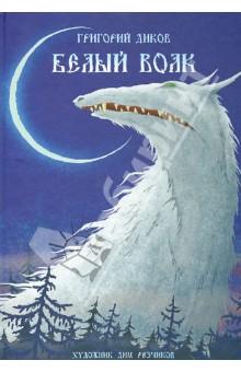 Белый волкСказки отечественных писателей<br>Перед вами продолжение сборника сказок Диковины - повесть Белый Волк. Это книга о первых днях села Высоцкое, о том, как давным-давно русские люди, приплывшие с Севера, основали поселение среди непроходимого леса, которым тогда была окружена Река.<br>Белый Волк - это не обычная сказка, во всяком случае не такая, как Диковины. Главный герой здесь - не один человек, а все обитатели села, маленький народ, который несколько столетий жил на одном месте и шаг за шагом отвоевывал у леса клочки пахотной земли. Где-то далеко в столице сменялись правительства, князья и цари. По стране прокатывались орды завоевателей, на окраинах поднимались восстания. В монастырях писались ученые книги, в городах делались открытия, на площадях кипели страсти смуты и раскола. Но в Высоцком, затерянном посреди огромной русской равнины, среди вековых лесов и медленных туманных рек, время тянулось медленно. Все мировые события лишь отдаленным эхом отзывались в жизни крестьян. Жители деревни стояли спиной к единственной тропинке, ведущей к рязанскому тракту: их лица были обращены в другую сторону, к сине-зеленой кромке леса. Лес кормил и согревал крестьянина, но он же был загадочным и враждебным местом. Люди всматривались в темноту за деревьями, пытались разгадать смысл шума ветвей и скрипа стволов, понять птичьи голоса и звериный вой, прочитать знаки на земле, в воде и на небе.<br>В повести Белый Волк рассказывается о договоре, который давным-давно заключил старый Чур с хранителем леса. Мы расскажем о том, как потомки Чура нарушили этот договор и что из этого вышло. Действие книги разворачивается в одну особенно холодную и снежную зиму, когда решалась судьба Высоцкого, в ту самую зиму, на исходе которой лес отступил и человек стал полновластным хозяином окрестных мест.<br>