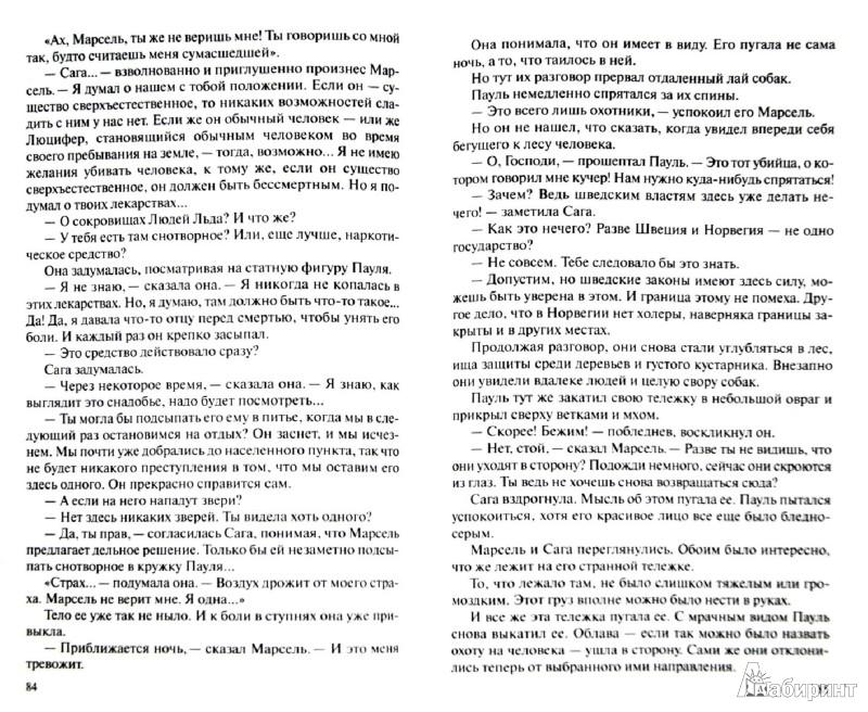 Иллюстрация 1 из 6 для Люди льда. Сага. Собрание сочинений в 47 томах. Тома 29-32 - Маргит Сандему | Лабиринт - книги. Источник: Лабиринт