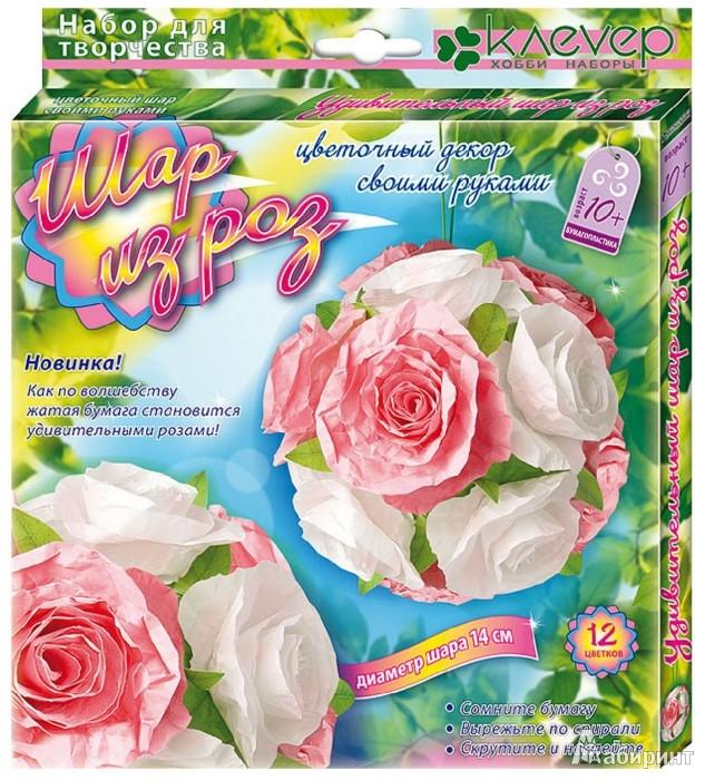Иллюстрация 1 из 3 для Шар из роз. Создание цветочного шара в технике бумагопластики (АБ 41-503)   Лабиринт - игрушки. Источник: Лабиринт