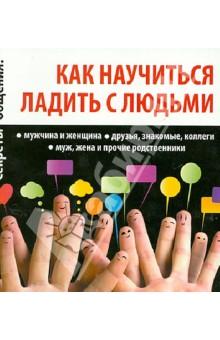 как научиться знакомиться книга