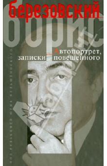 Борис Березовский. Автопортрет, или Записки повешенного