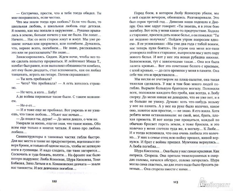 Иллюстрация 1 из 17 для У войны не женское лицо - Светлана Алексиевич | Лабиринт - книги. Источник: Лабиринт