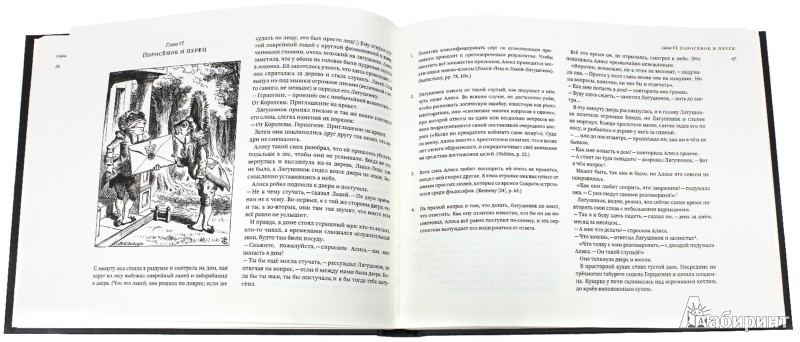 """Иллюстрация 1 из 32 для """"Алиса"""" глазами философа - Льюис Кэрролл   Лабиринт - книги. Источник: Лабиринт"""