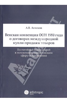 Венская конвенция ООН 1980 года о договорах международной купли-продажи товаров