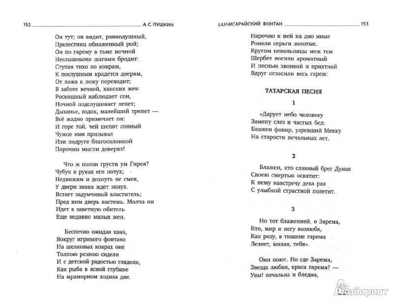 Иллюстрация 1 из 15 для Руслан и Людмила. Поэмы - Александр Пушкин   Лабиринт - книги. Источник: Лабиринт
