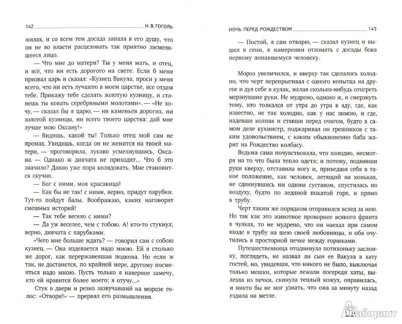 Иллюстрация 1 из 7 для Вечера на хуторе близ Диканьки. Повести - Николай Гоголь | Лабиринт - книги. Источник: Лабиринт