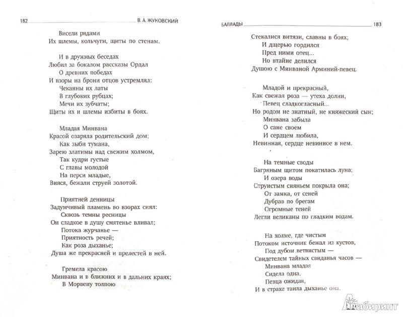 Иллюстрация 1 из 8 для Лесной царь. Стихотворения. Баллады. Сказки - Василий Жуковский   Лабиринт - книги. Источник: Лабиринт