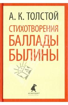 Алексей толстой князь серебряный читать