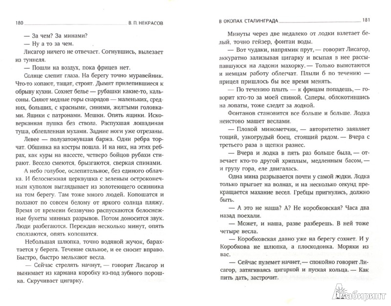 Иллюстрация 1 из 6 для В окопах Сталинграда - Виктор Некрасов | Лабиринт - книги. Источник: Лабиринт