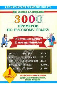 3000 �������� �� �������� �����. 1 �����