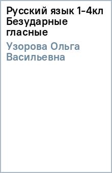 Русский язык 1-4кл Безударные гласные