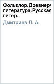 Фольклор.Древнерусская литература.Русская литер.