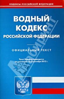 Водный кодекс Российской Федерации по состоянию на 02 сентября 2013 года