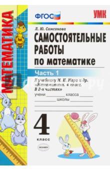 Самостоятельные работы по математике. 4 класс. Ч. 1. К учебнику М.И. Моро и др. ФГОС