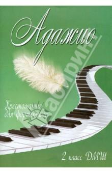 Адажио. 2 класс ДМШ. Хрестоматия для фортепиано