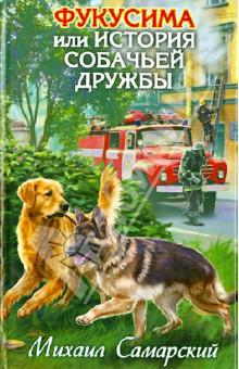 Фукусима, или История собачьей дружбы