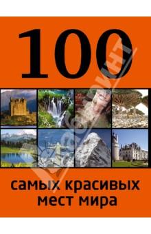 100 ����� �������� ���� ����