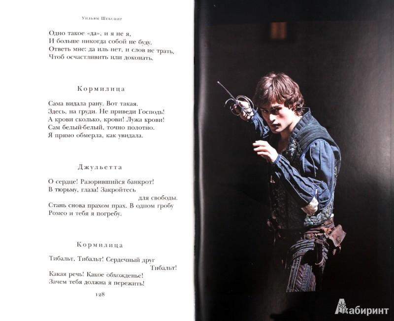 Иллюстрация 1 из 21 для Ромео и Джульетта - Уильям Шекспир | Лабиринт - книги. Источник: Лабиринт