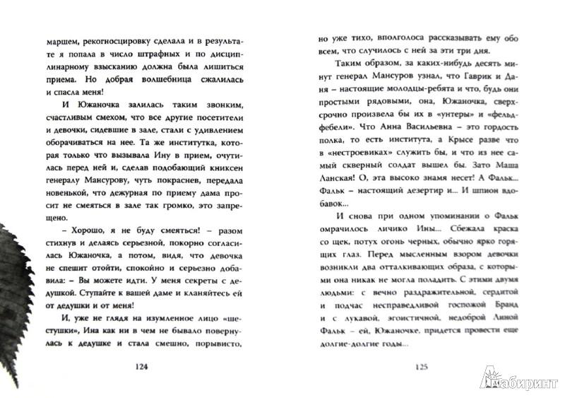 Иллюстрация 1 из 36 для Южаночка - Лидия Чарская | Лабиринт - книги. Источник: Лабиринт