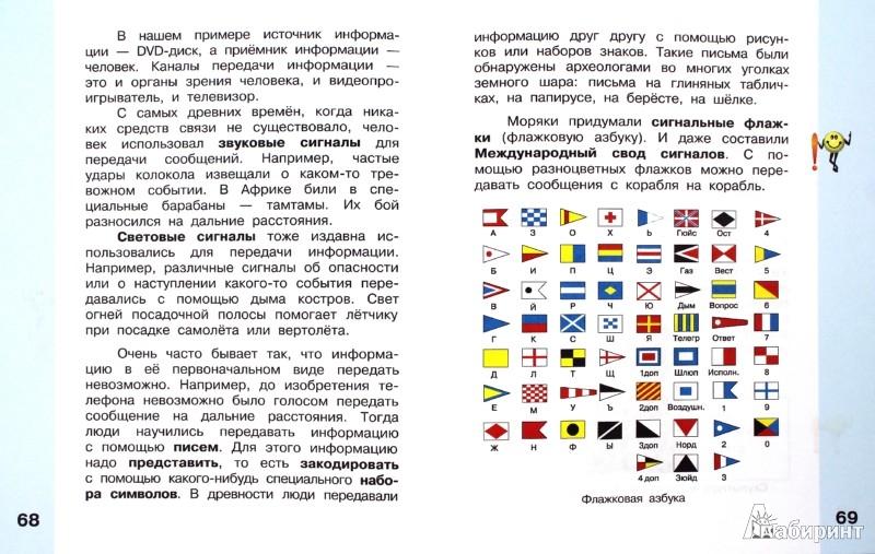 Иллюстрация 1 из 6 для Информатика. Учебник для 4 класса. В 2-х частях. ФГОС - Могилев, Цветкова, Могилева | Лабиринт - книги. Источник: Лабиринт