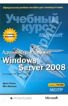 Администрирование Windows Server 2008. Учебный курс Microsoft (+CD)