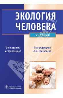 Экология человека: учебник (+CD)