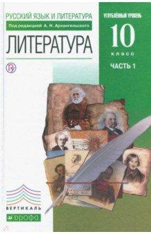 Литература. 10 класс. Учебник. Углубленный уровень. В 2-х частях. Часть 1.  Вертикаль. ФГОС