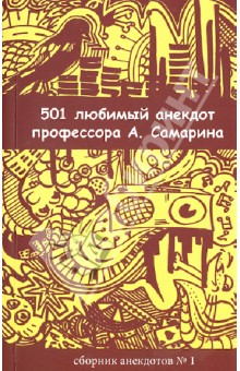 Самарин Александр 501 любимый анекдот профессора А. Самарина
