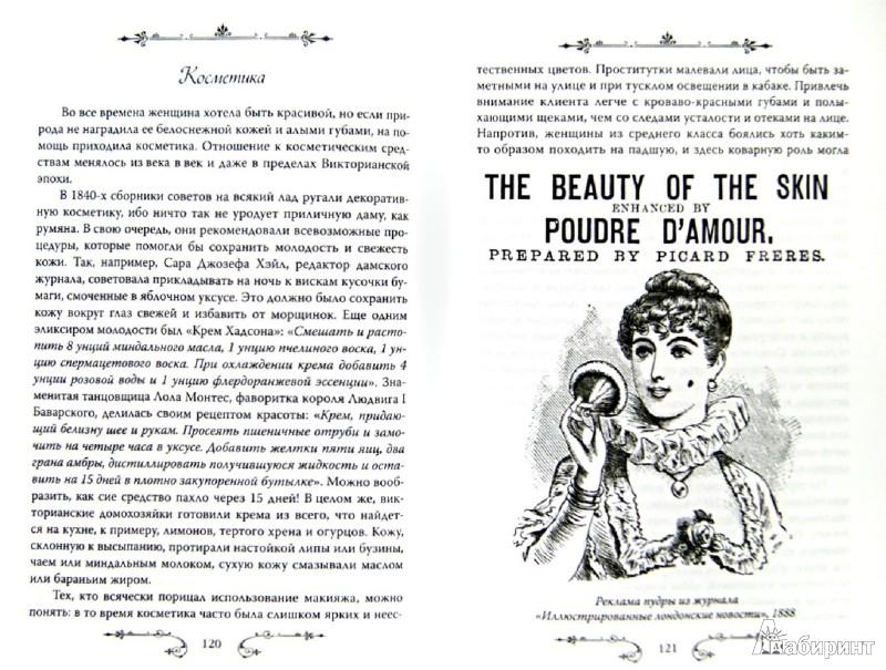 Иллюстрация 1 из 8 для Женщины Викторианской Англии: от идеала до порока - Коути, Гринберг   Лабиринт - книги. Источник: Лабиринт